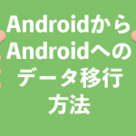 android移行