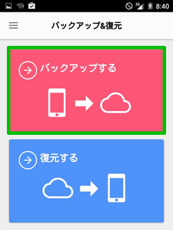 android移行_画面_バックアップする