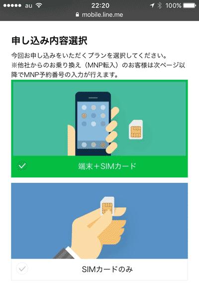 申し込み画面_端末の選択