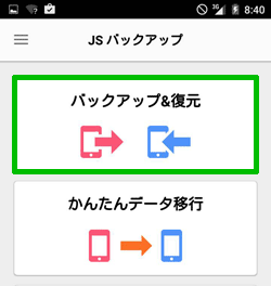 android移行_画面_バックアップと復元