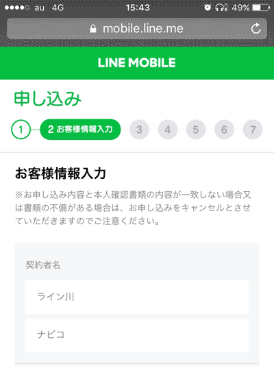 申し込み画面_お客様情報入力