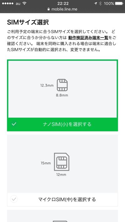 申し込み画面_SIMサイズ