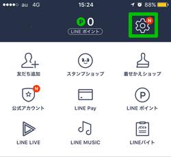 LINE引き継ぎ_歯車マーク