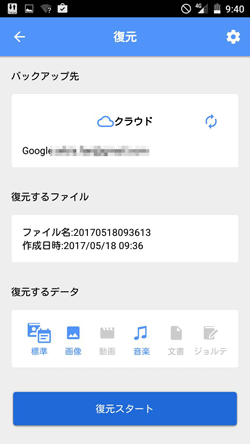 android移行_画面_復元スタート