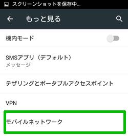 APN_画面_モバイルネットワーク