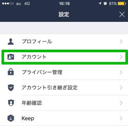 LINE引き継ぎ_設定(アカウント)