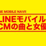 LINEモバイルCM