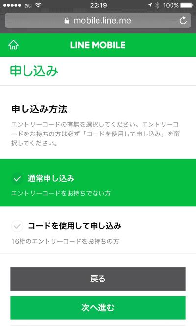 申し込み画面00