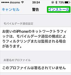 APN_画面_iosインストール2