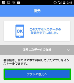 android移行_画面_アプリ復元