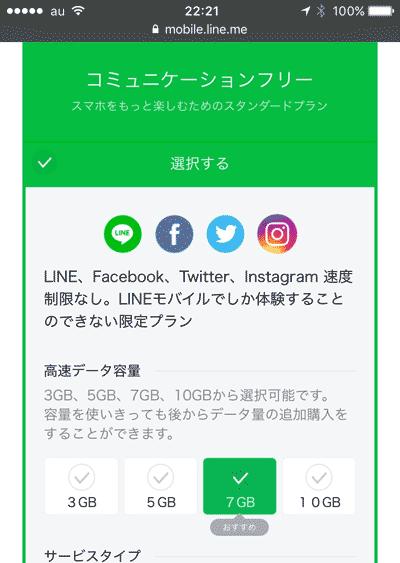 申し込み画面_プラン