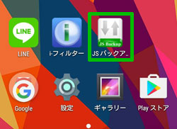 android移行_JSバックアップ導入