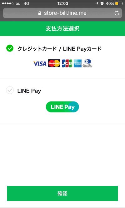 申し込み画面_支払い