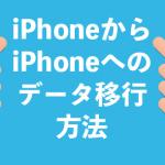 iphoneデータ移行
