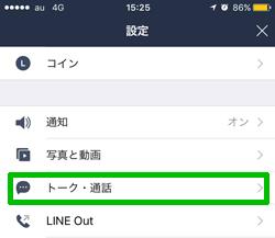 LINE引き継ぎ_設定(トーク)