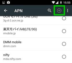 APN_画面_アクセスポイント追加