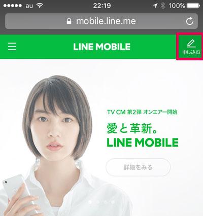 LINEモバイル申し込み