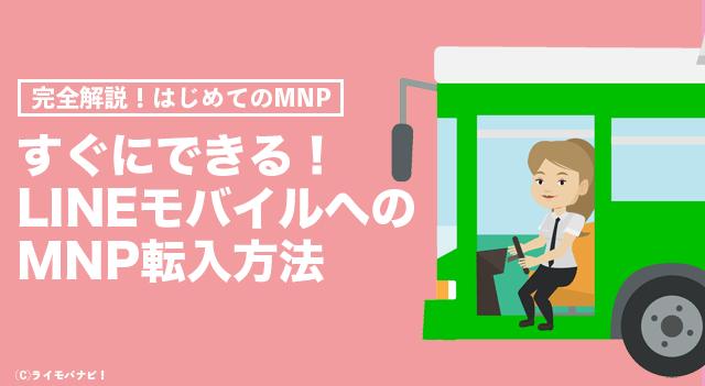 LINEモバイルのMNP方法キャッチ