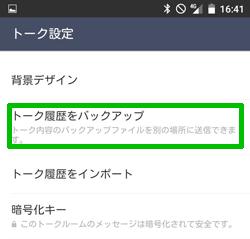 LINE引き継ぎ_TB03