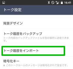 LINE引き継ぎ_TB04
