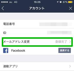 LINE引き継ぎ_設定_アカウント