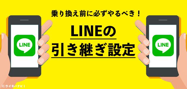 LINE引き継ぎ