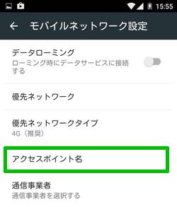 APN_画面_アクセスポイント名