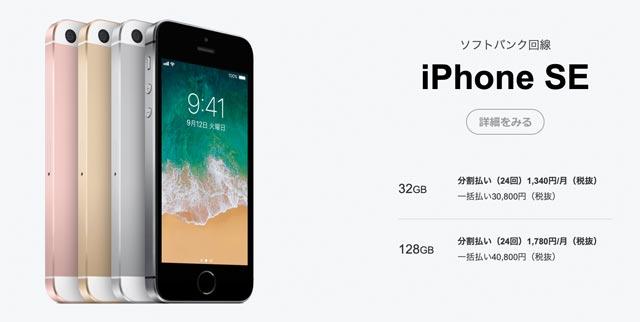 iPhoneSE(ソフトバンク回線)