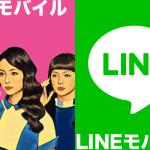 対決_UQモバイル対LINEモバイル