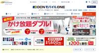 ocnモバイルone画面スクリーンショット