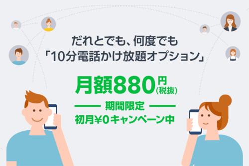 LINEモバイル_定額
