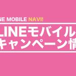 LINEモバイル MNPキャッシュバックキャンペーン