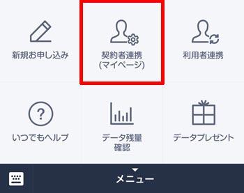 料金プラン変更_手順1
