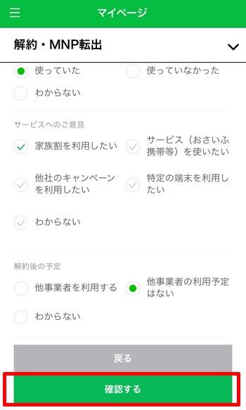 解約方法_手順5