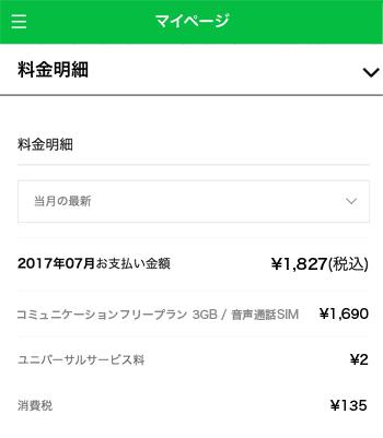LINEモバイル通信料金