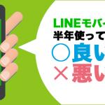 LINEモバイルレビュー