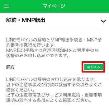 解約方法_手順4