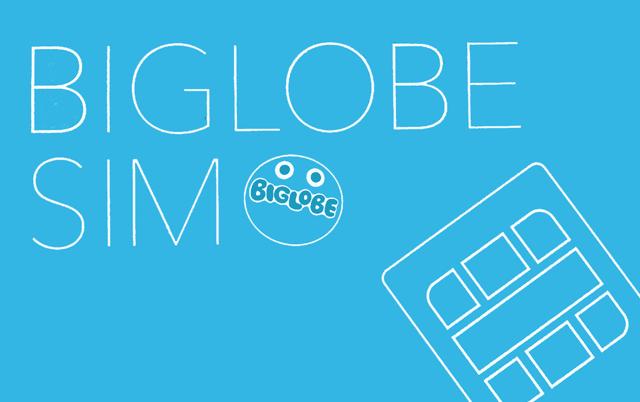 BIGLOBE-SIM