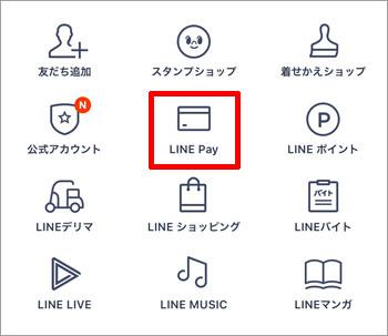 LINEpay画面
