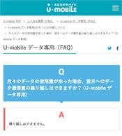 u-mobile_繰り越しできない画面