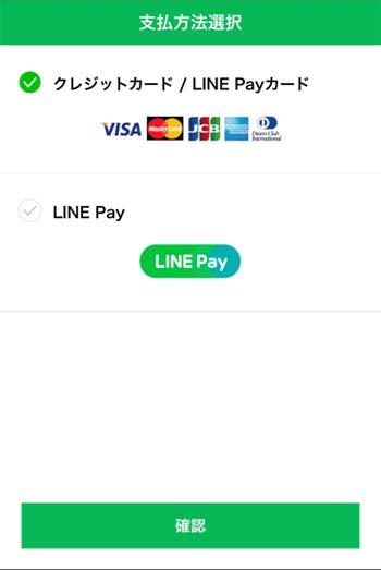 linepay支払い方法