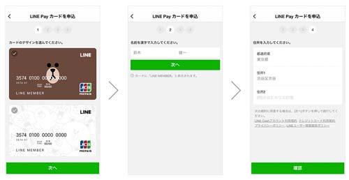 LINEpayカードの申し込み画面