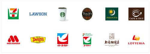 wifiオプション_対応店舗
