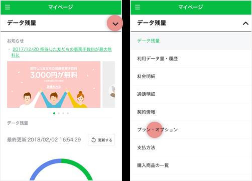 wifiオプション_プラン画面