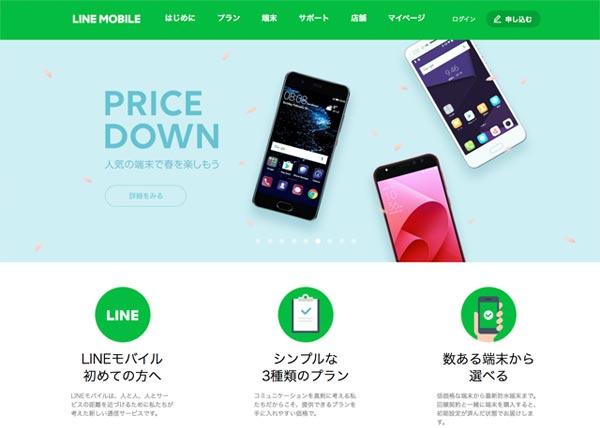LINEモバイル_TOP画面