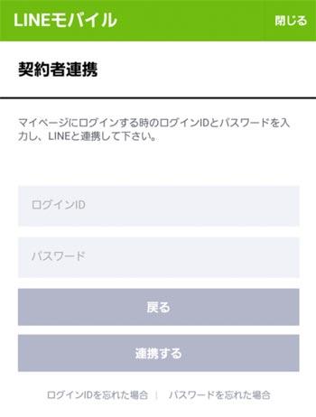 契約者連携_ログイン画面