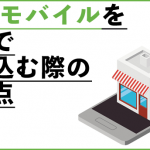 LINEモバイル_店舗記事キャッチ