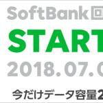 softbankキャッチ