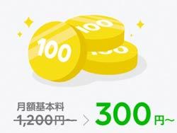 300円キャンペーン