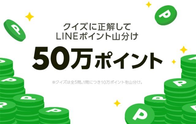 LINEモバイル 2周年記念 50万ポイント山分け